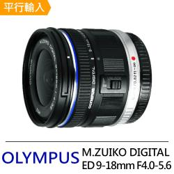 OLYMPUS M.ZUIKO DIGITAL ED 9-18mm F4.0-5.6 超廣角變焦鏡頭*(平輸)