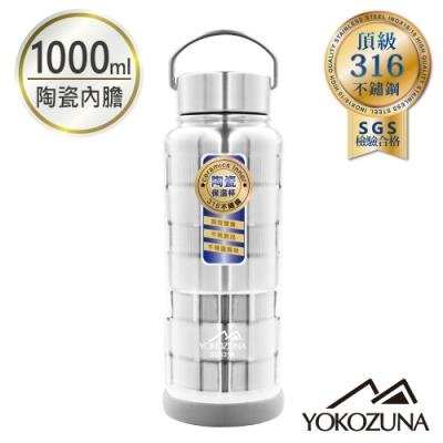 YOKOZUNA 316不鏽鋼手提陶瓷保溫瓶1000ml