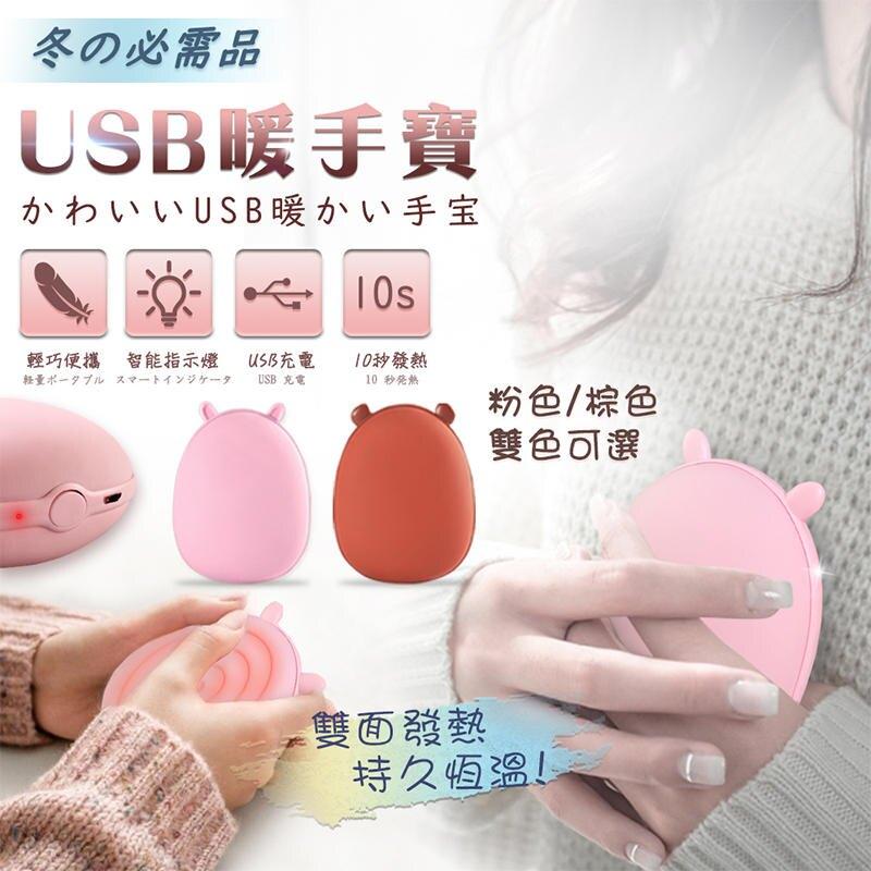 充電式 USB 暖手寶 取暖保溫暖暖寶 暖暖包 暖暖袋 保溫袋 暖蛋 暖手包 可充電重複使用