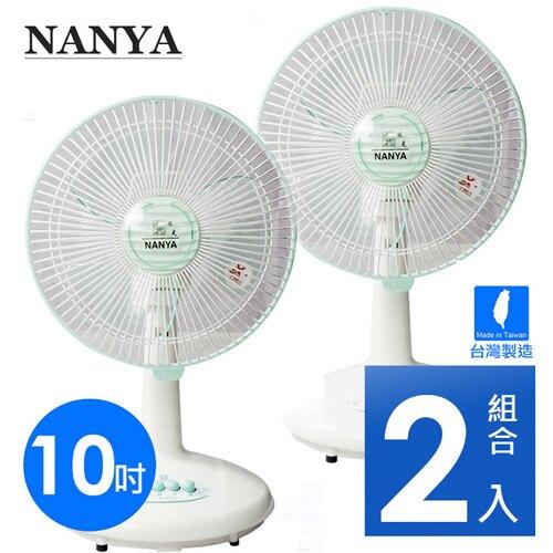 南亞 10吋電風扇 EF-9710 2入