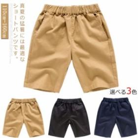 《送料無料》子供服 半ズボン ハーフパンツ ショートパンツ 男の子 キッズ  ズボン 子ども  5分丈短パン ジュニア ボーイズ