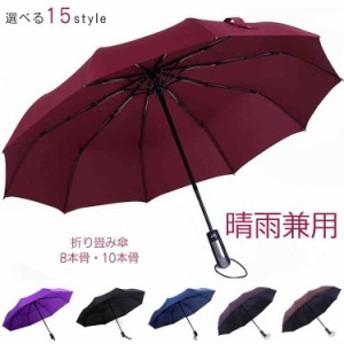送料無料 8本骨・10本骨 晴雨兼用傘 晴雨兼用 折り畳み傘 折りたたみ 日傘 折りたたみ日傘 ひんやり傘 UVカット 紫外線対