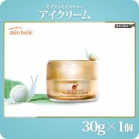 【送料無料】skin holic スキンホリック カタツムリ分泌液 (保湿成分) 配合 アイクリーム 韓国コスメ