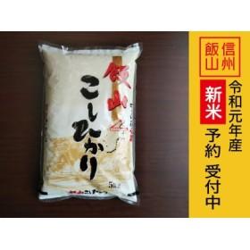 令和元年産「飯山こしひかり」5kg