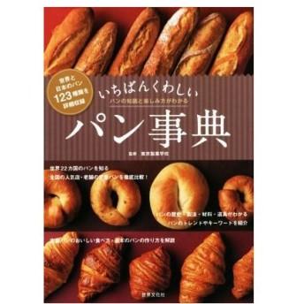 いちばんくわしいパン事典 世界と日本のパン123種類・パンの知識と楽しみ方がわかる/東京製菓学校(その他)