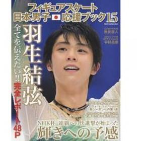 フィギュアスケート日本男子応援ブック 15