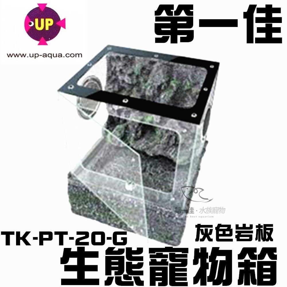 [第一佳 水族寵物]台灣雅柏UP 生態寵物箱 寵物箱 爬蟲箱 爬蟲缸 灰色岩板 TK-PT-20-G