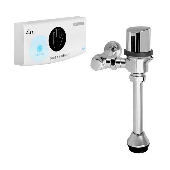 電光自動沖水器/EF5130DR