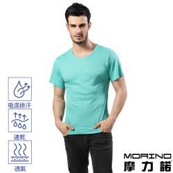 男內衣 吸排涼爽素色網眼運動短袖內衣 青綠色 MORINO