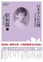 日治台灣生活史──日本女人在台灣(昭和篇 1926-1945)下