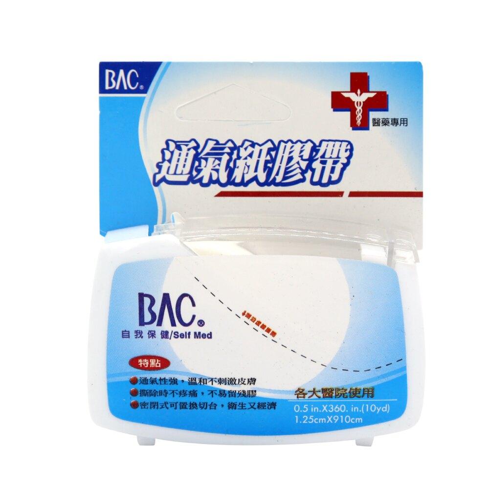 【BAC倍爾康】透氣膠帶(未滅菌)0.5吋x1入-(附切台)
