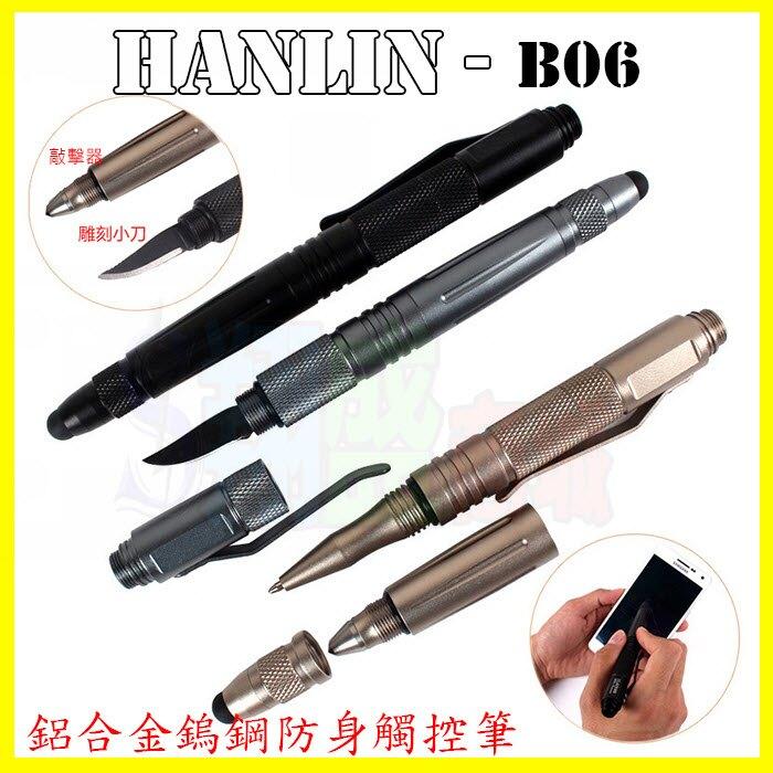 HANLIN B06 鋁合金鎢鋼防身電容筆/手機觸控筆/多合一防水錐形槌破窗/野外登山露營瑞士小刀自衛【翔盛】