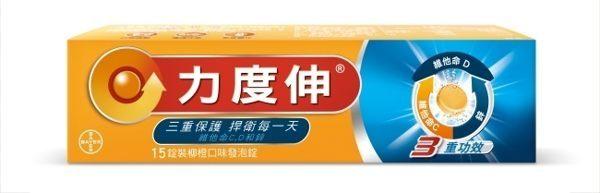 力度伸維他命C+D+鋅 柳橙口味發泡錠 15錠/盒◆德瑞健康家◆