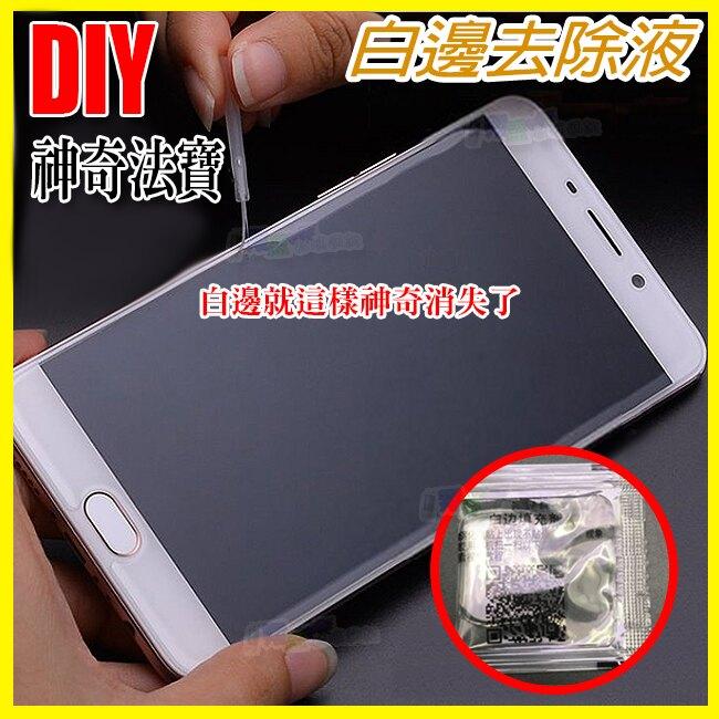 9H鋼化玻璃貼手機白邊去除液 3D滿版鋼化膜DIY白邊去除劑 浮邊 服貼 不翹邊