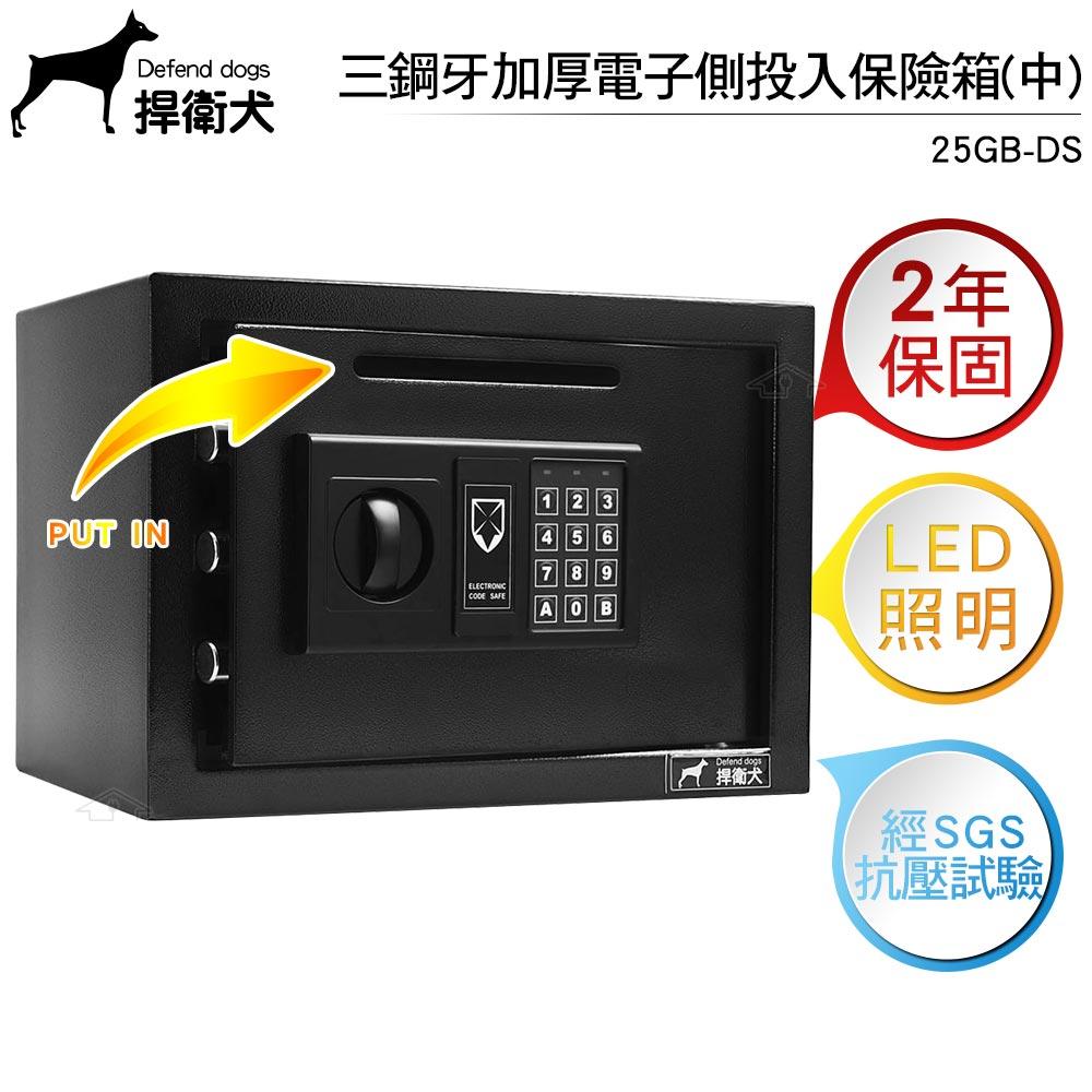 捍衛犬 三鋼牙加厚電子側投入保險箱-中 25GB-DS 保固二年