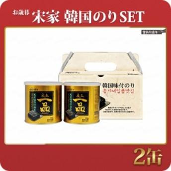 【送料無料】お歳暮 韓国のり 海苔 ギフト 宋家一品 2缶