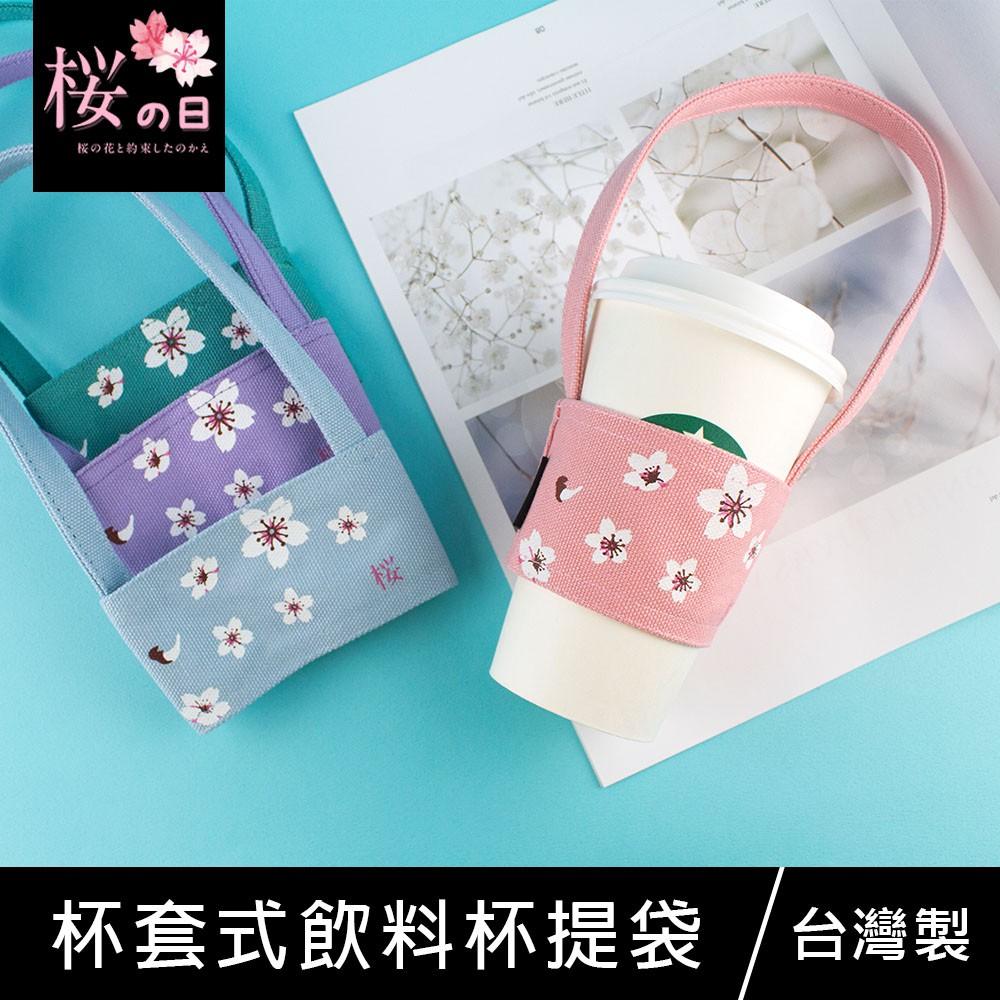 珠友 杯套式飲料杯提袋/環保杯套/手提飲料袋-櫻の日 (SA-10215)