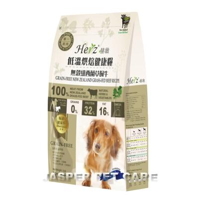 Herz赫緻 低溫烘培健康犬糧 無穀紐西蘭草飼牛 5磅