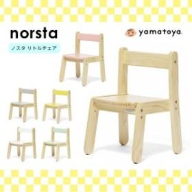 キッズチェア 学習チェア 椅子 ノスタ リトルチェア yamatoya