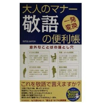 大人のマナー 敬語の便利帳 意外なことばの落とし穴 SEISHUN SUPER BOOKS/知的生活研究所(著者)