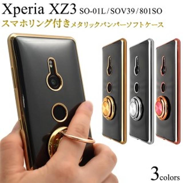 Xperia XZ3(SO-01L/SOV39/801SO) スマホリング付きメタリックバンパーソフトクリアケース /  スマホカバー 保護ケース エクスぺリア