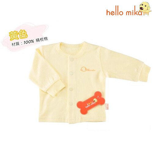 hello mika 米卡 精梳棉嬰幼兒提花長袖前開扣上衣 ( 黃色2入)
