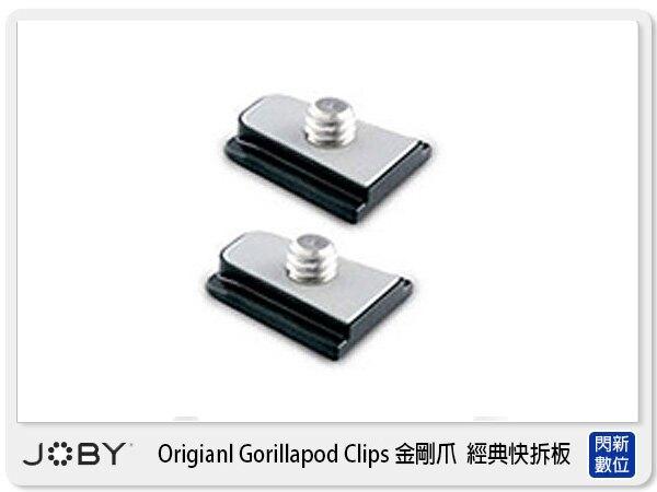 【滿3000現折300+點數10倍回饋】JOBY  GorillaPod Hybrid Quick Release Clip  腳架 快拆板 JB34 單入 適用 GP2  金剛爪 JB6 (公司貨)