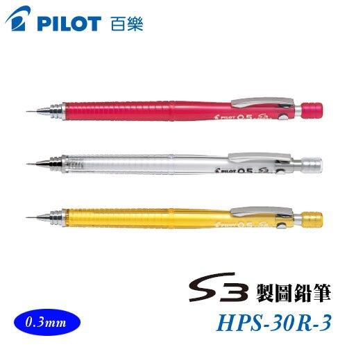 PILOT 百樂 HPS-30R-3 S3製圖鉛筆 0.3mm / 支