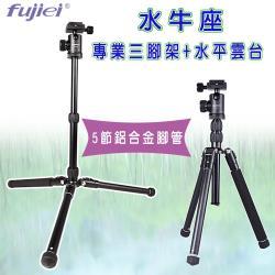 fujiei 水牛座專業級輕量鋁合金5節三腳架+球型水平雲台 VP1068