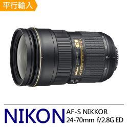 Nikon AF-S NIKKOR 24-70mm f/2.8G ED 標準變焦鏡頭*(平輸)