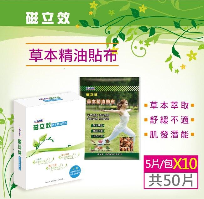 【磁立效】一條根 草本精油貼布 5片/包 X10 舒緩痠痛 居家必備