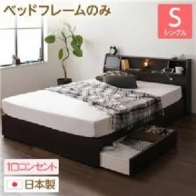 日本製 照明付き 宮付き 収納付きベッド シングル (ベッドフレームのみ) ダークブラウン 『Lafran』 ラフラン 茶  送料無料