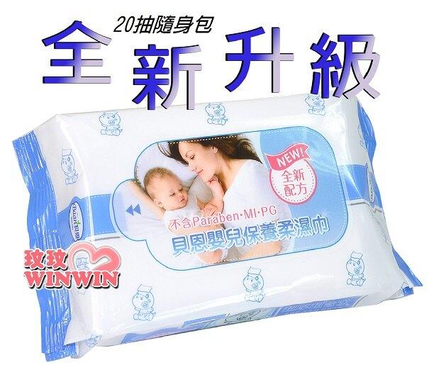 全新升級貝恩嬰兒保養柔濕巾、貝恩濕紙巾隨身包超厚型「20抽單包價」超厚、超含水,適用全身與臉部
