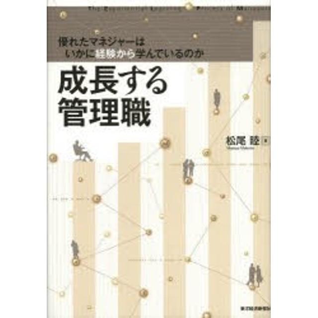 【新品】【本】成長する管理職 優れたマネジャーはいかに経験から学んでいるのか 松尾睦/著