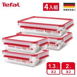 Tefal法國特福 德國EMSA原裝 無縫膠圈耐熱玻璃保鮮盒三件組 (1.3Lx2+2.0Lx2)