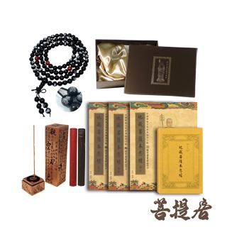 【菩提居】安徽九華山大願地藏化城寺煙供平安法門九件組