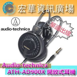 ☆宏華資訊廣場☆鐵三角 audio-technica ATH-AD900X AIR DYNAMIC 開放式耳機 (鐵三角公司貨)
