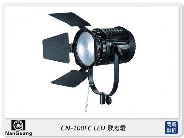 【滿3000現折300+點數10倍回饋】NANGUANG 南冠/南光 CN-100FC LED 聚光燈 (公司貨) 補光燈 攝影燈 機頂 亮度 色溫可調