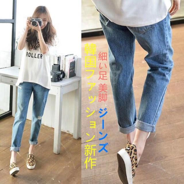 2019新品登場 韓国ファッション ジーンズ 着痩せ 無地 細い足 美脚 穴を破れたズボン デニム ジーンズ 柔らかい 可愛 韓国 レディースファッション