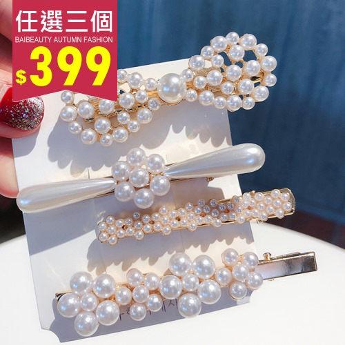 髮飾.氣質甜美珍珠造型髮夾.白鳥麗子