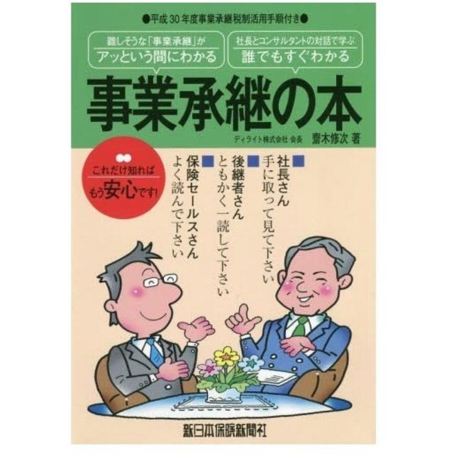 事業承継の本 (アッという間にわかる・誰でもすぐわかる)/齋木修次/著