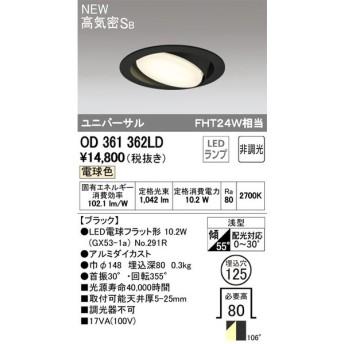 βオーデリック/ODELIC ダウンライト【OD361362LD】LED電球フラット形 浅型 高気密SB ブラック 電球色