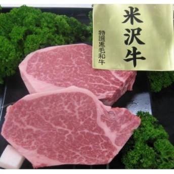 米沢牛ヒレステーキ2枚(約160g×2枚)