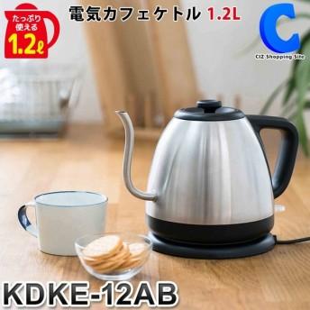 電気ケトル 細口 ドリップ おしゃれ 北欧 ステンレス カフェケトル 電気 コーヒーポット 1.2L 1.2リットル KDKE-12AB