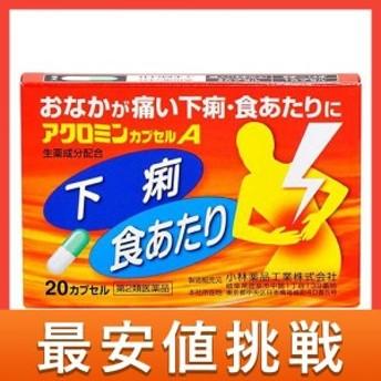 アクロミンカプセルA 20カプセル 第2類医薬品 ≪ポスト投函での配送(送料350円一律)≫