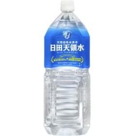 日田天領水 2L 10本 セット 送料無料