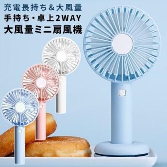 2WAY ドーナツ型 USB充電式 ミニ扇風機