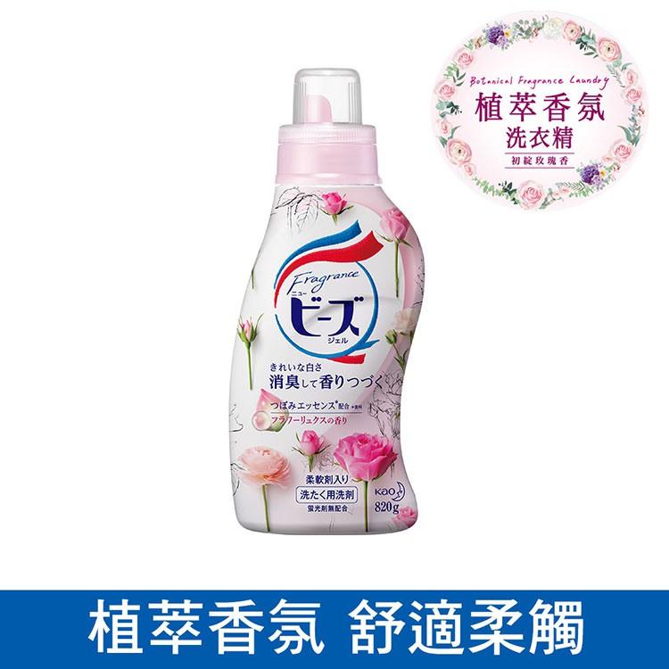 [2件特惠]日本花王Beads植萃香氛洗衣精初綻玫瑰香820G 【康是美】《下單1出貨2》