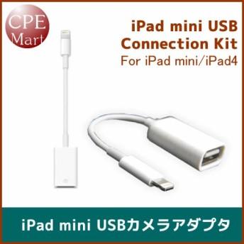 iPad4/iPad mini 対応 USBカメラアダプタ USB オス Connection Kit