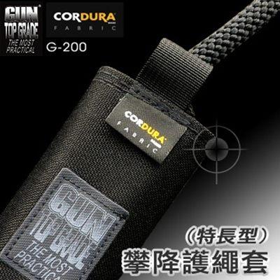 台灣製GUN TOP GRADE攀降護繩套(#G-200)加長型【AH05038】i-Style居家生活